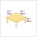 高さ38-40cm/奥行き81-90cm/横幅81-90cmの机/デスク