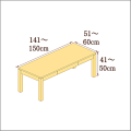 高さ41-50cm/奥行き51-60cm/横幅141-150cmの机/デスク