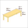 高さ41-50cm/奥行き51-60cm/横幅161-170cmの机/デスク