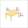 高さ41-50cm/奥行き61-70cm/横幅91-100cmの机/デスク