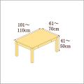 高さ41-50cm/奥行き61-70cm/横幅101-110cmの机/デスク