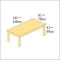 高さ41-50cm/奥行き61-70cm/横幅141-150cmの机/デスク