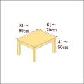 高さ41-50cm/奥行き61-70cm/横幅81-90cmの机/デスク