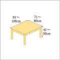 高さ41-50cm/奥行き71-80cm/横幅91-100cmの机/デスク