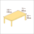 高さ41-50cm/奥行き71-80cm/横幅141-150cmの机/デスク