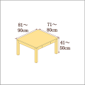 高さ41-50cm/奥行き71-80cm/横幅81-90cmの机/デスク