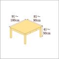 高さ41-50cm/奥行き81-90cm/横幅91-100cmの机/デスク