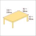 高さ41-50cm/奥行き81-90cm/横幅141-150cmの机/デスク