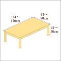 高さ41-50cm/奥行き81-90cm/横幅161-170cmの机/デスク