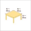 高さ41-50cm/奥行き81-90cm/横幅81-90cmの机/デスク