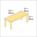 高さ51-60cm/奥行き51-60cm/横幅151-160cmの机/デスク