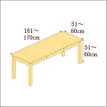 高さ51-60cm/奥行き51-60cm/横幅161-170cmの机/デスク