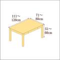高さ51-60cm/奥行き71-80cm/横幅111-120cmの机/デスク