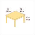 高さ51-60cm/奥行き81-90cm/横幅91-100cmの机/デスク