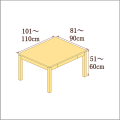 高さ51-60cm/奥行き81-90cm/横幅101-110cmの机/デスク