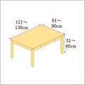高さ51-60cm/奥行き81-90cm/横幅121-130cmの机/デスク
