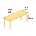 高さ61-70cm/奥行き51-60cm/横幅161-170cmの机/デスク