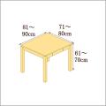 高さ61-70cm/奥行き71-80cm/横幅81-90cmの机/デスク