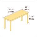 高さ71-80cm/奥行き51-60cm/横幅161-170cmの机/デスク