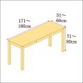 高さ71-80cm/奥行き51-60cm/横幅171-180cmの机/デスク
