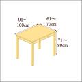 高さ71-80cm/奥行き61-70cm/横幅91-100cmの机/デスク