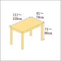 高さ71-80cm/奥行き61-70cm/横幅111-120cmの机/デスク