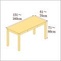 高さ71-80cm/奥行き61-70cm/横幅151-160cmの机/デスク