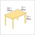 高さ71-80cm/奥行き71-80cm/横幅121-130cmの机/デスク