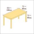 高さ71-80cm/奥行き71-80cm/横幅151-160cmの机/デスク