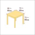 高さ71-80cm/奥行き71-80cm/横幅81-90cmの机/デスク