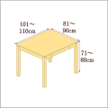 高さ71-80cm/奥行き81-90cm/横幅101-110cmの机/デスク