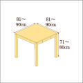高さ71-80cm/奥行き81-90cm/横幅81-90cmの机/デスク
