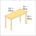 高さ81-90cm/奥行き51-60cm/横幅141-150cmの机/デスク
