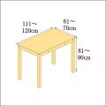 高さ81-90cm/奥行き61-70cm/横幅111-120cmの机/デスク
