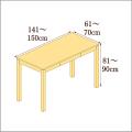 高さ81-90cm/奥行き61-70cm/横幅141-150cmの机/デスク