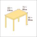 高さ81-90cm/奥行き71-80cm/横幅121-130cmの机/デスク