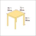 高さ81-90cm/奥行き71-80cm/横幅81-90cmの机/デスク