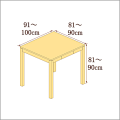 高さ81-90cm/奥行き81-90cm/横幅91-100cmの机/デスク
