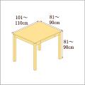 高さ81-90cm/奥行き81-90cm/横幅101-110cmの机/デスク