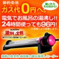 【豪華特典付】湯沸かし太郎 sch-901 クマガイ電工正規品|お風呂湯沸かしヒーター