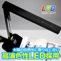 高演色LEDランプ