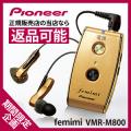 フェミミVMR-M800 パイオニア集音器/使用後返品OK
