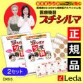 【豪華特典付】レダ(Leda)プチシルマDX5.5 ツボ専科(20粒パック)プラスター400枚付き