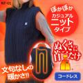 【ポイント10倍】ぬくさに首ったけ カジュアルニットベスト(クマガイ電工正規品)SHV-NT01/ヒーターベスト/充電式ベスト