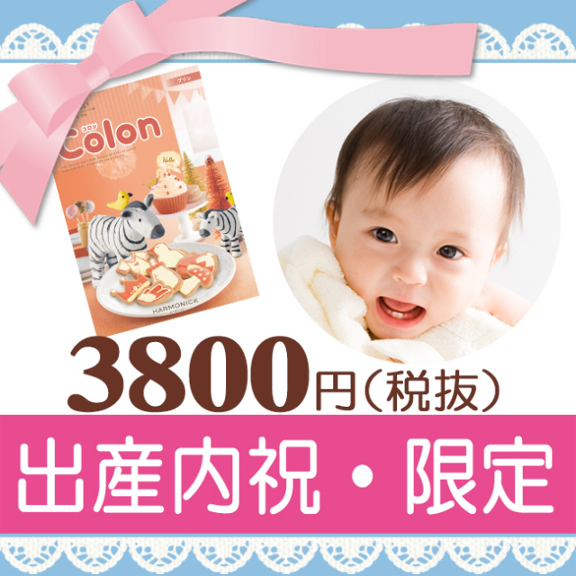 コロン COLON -プリン-|出産祝いお返しおすすめ