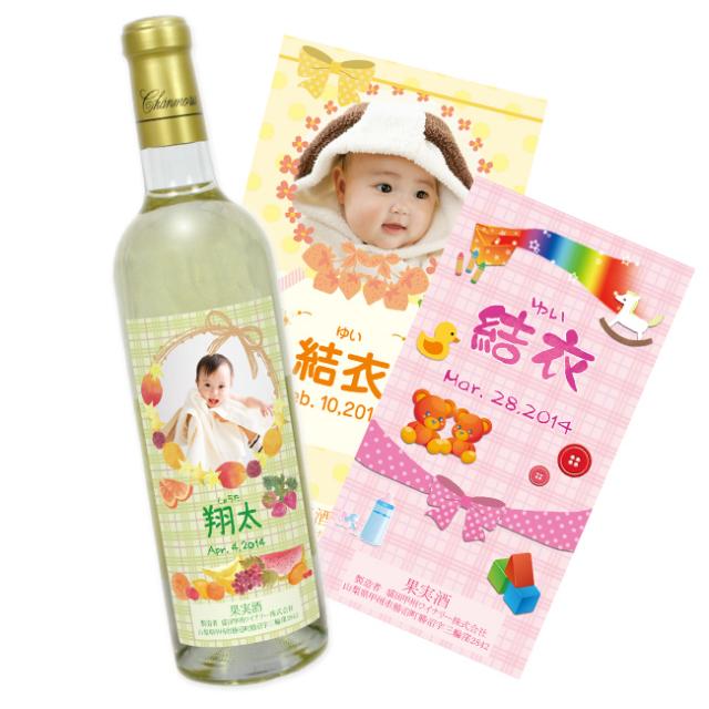 ワイン ( 送料無料 ) | 出産 ... : 出産 プレゼント 無料 : 無料