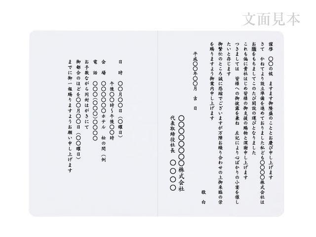 案内状 招待状 錦波 2号×2丁/ 100枚 (ア48227) 二つ折りカード-212mm×155mm