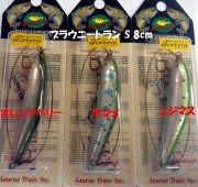 【balsa50】ブラウニートランS 8cm
