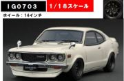 ◎予約品◎1/18 Mazda Savanna (S124A)  White   (1/18 Scale) ※Watanabe-Wheel