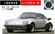 ◎予約品◎1/18 PORSCHE 911 (930) Turbo Silver  (1/18 Scale)